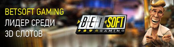 Игровые автоматы Betsoft