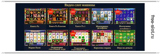 Казино Ореанда Casino Oreanda игровые автоматы
