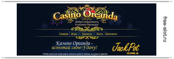 Casino Oreanda отзывы