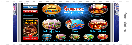 Гаминаторслотс отзывы, игровые автоматы