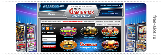 Gaminatorslots online casino отзывы