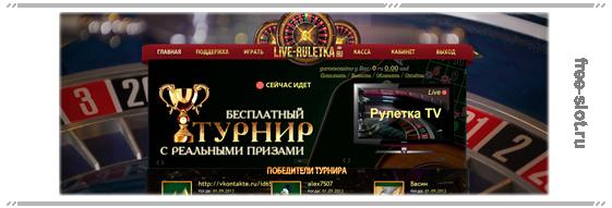 Live Ruletka отзывы