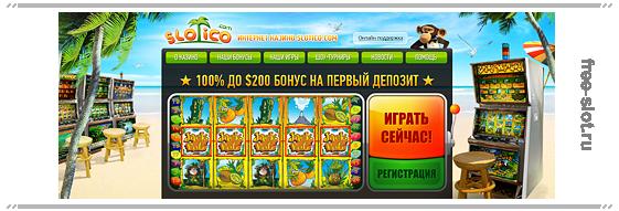 Слотико казино отзывы