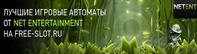 Игровые автоматы Net Ent (НетЕнт)