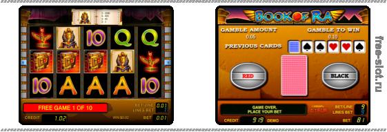 Игровой автомат book of ra играть рейтинг слотов рф играет в игровой автомат фото